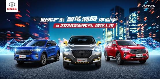 """7.98万起开潮车!哈弗F5""""潮智""""文化定义下一代SUV"""