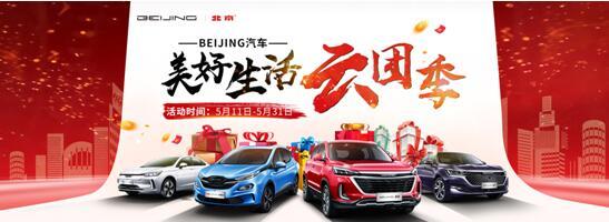 """累计订单达1393台  BEIJING汽车美好生活""""云""""团季惊喜继续!"""