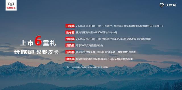 让皮卡流行起来 长城炮越野皮卡重庆区域上市16.98万起
