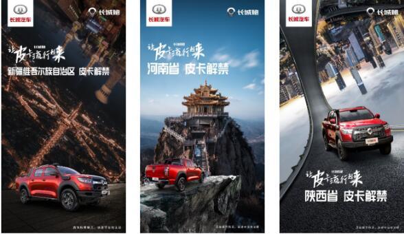 皮卡解禁 服务升级 长城皮卡开启中国皮卡新篇章