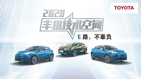 厚积薄发! 看丰田、雷克萨斯三款纯电动车型的技术秘籍