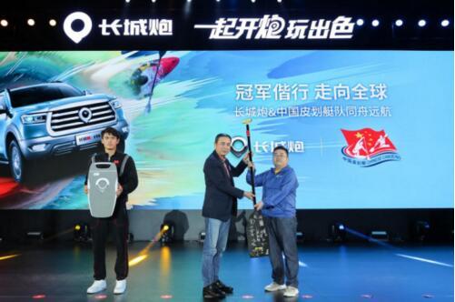 冠军偕行 走向全球 长城炮助力中国皮划艇国家队征战奥运