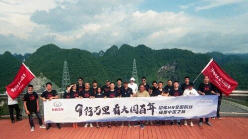 横跨八省行程万里 哈弗H9纵贯中国之旅在贵阳收官