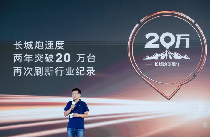从中国炮到全球炮 长城炮成功迈入20万辆时代