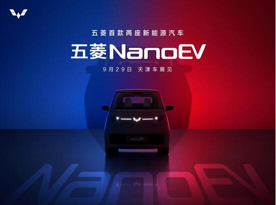 """五菱首款两座新能源车命名""""NanoEV"""",将于9月29日天津车展正式亮相"""